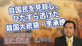 第34回 ひたすら逃げた韓国大統領・李承晩