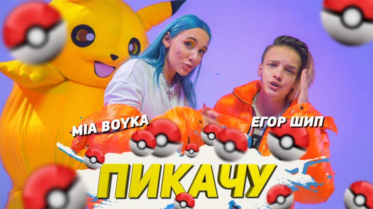Mia Boyka & Егор Шип — Пикачу