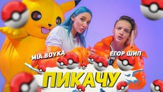 MIA BOYKA & ЕГОР ШИП - ПИКАЧУ Автор: MIA BOYKA 3 месяца назад 1 минута 53 секунды