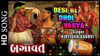 DESI RE DHOL VAGYA – Kirtidan Gadhvi - Navratri Garba Song from BAGAVAT Film - Releasing 21 Sep