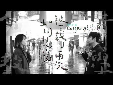 Crispy脆樂團《如同悲傷被下載了兩次》合音教學(陳珊妮&林宥嘉cover)