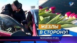Дорожные полицейские поздравили автоледи и своих коллег с женским днем