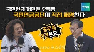 국민연금 후폭풍에 대한 입장 [김어준의 뉴스공장]