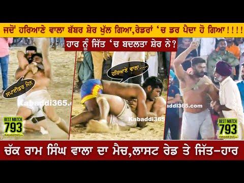 793 Best Match | Bopar Vs Kalsian | Chak Ram Singh Wala (Bathinda) Kabaddi Tournament 13 Mar 2021