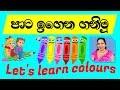 පාට ඉගෙන ගනිමු Colours English In Sinhala Surangi Teacher e thaksalawa