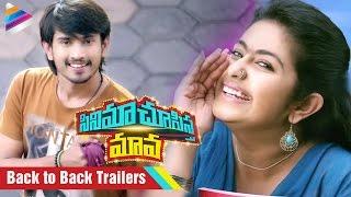Cinema Chupistha Mava | Back to Back Release Trailers | Raj Tarun | Avika Gor | Telugu Filmnagar