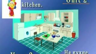 На кухне. Английский язык. Серия 2. Урок 2.