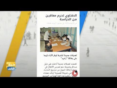 العرب اليوم - معاناة ذوي الاحتياجات الخاصة في مواقع التواصل