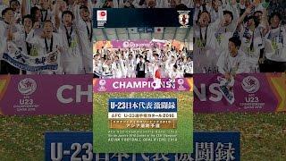 U-23日本代表激闘録AFCU-23選手権カタール2016リオデジャネイロオリンピック2016・アジア最終予選