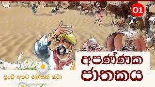 Apannaka Jathakaya | Shraddha TV