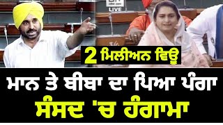 ਭਗਵੰਤ ਮਾਨ ਤੇ ਹਰਸਿਮਰਤ ਬਾਦਲ ਦਾ ਸੰਸਦ 'ਚ ਪੇਚਾ Bhagwant Mann Vs Harsimrat Kaur Badal in Parliament
