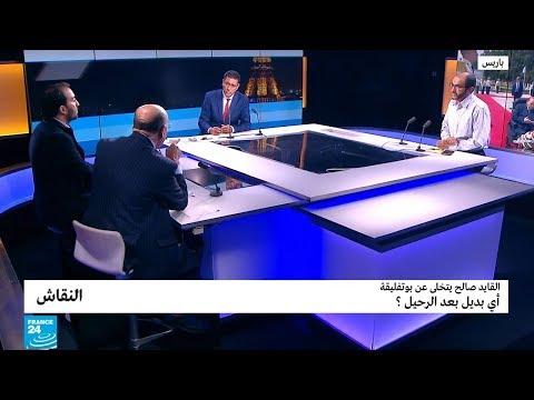 القايد صالح يتخلى عن بوتفليقة.. أي بديل بعد الرحيل؟