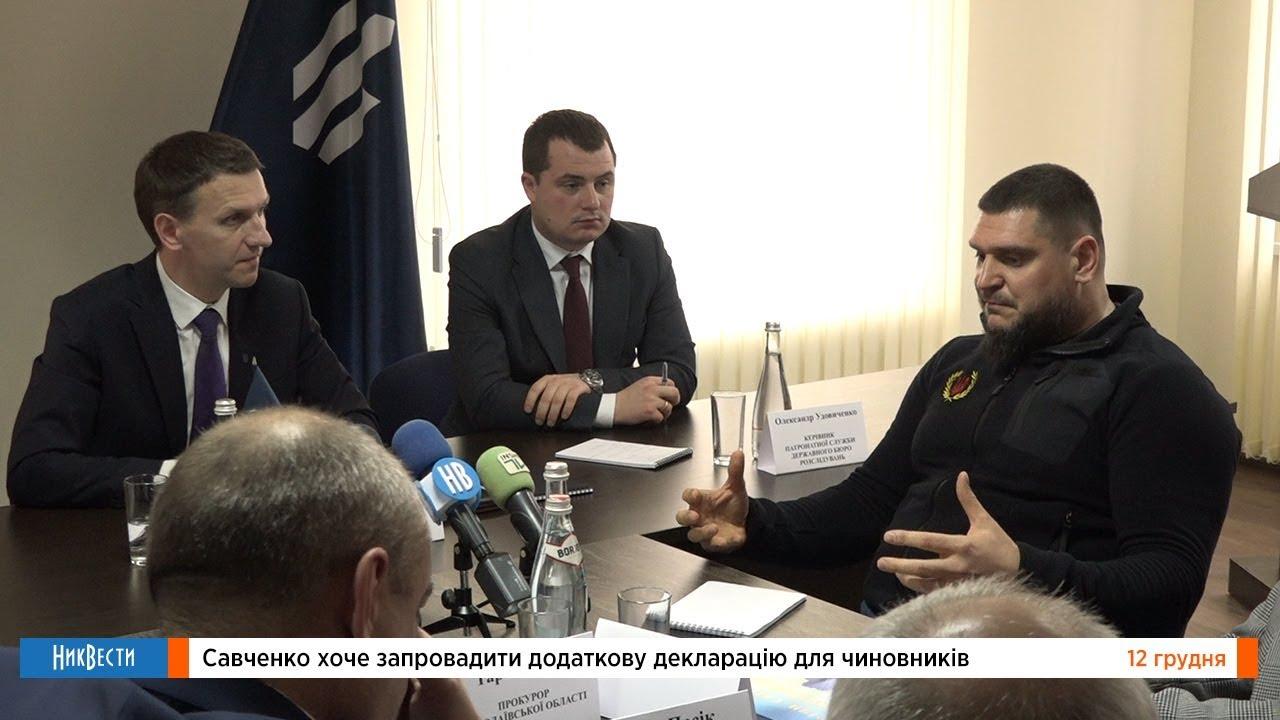 Савченко хочет ввести дополнительную декларацию для чиновников