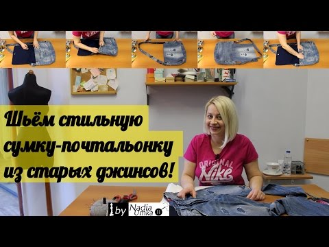 Шьём стильную сумку-почтальонку из старых джинсов! by Nadia Umka!