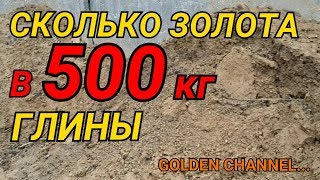 ЗОЛОТО ИЗ 500 КГ ГЛИНЫ...GOLDEN CHANNEL...