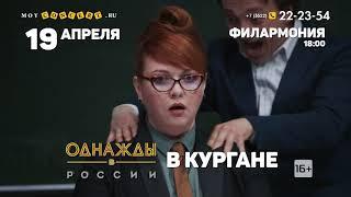 """""""Однажды в России"""" в Кургане! 19 апреля, Филармония, 18:00 (16+)"""