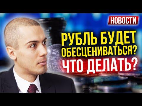 Рубль будет обесцениваться? | В чем хранить сбережения? Новости