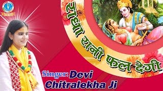 Radha Rani Fal Degi  PUJYA DEVI CHITRALEKHA JI Hindi Devotional Song