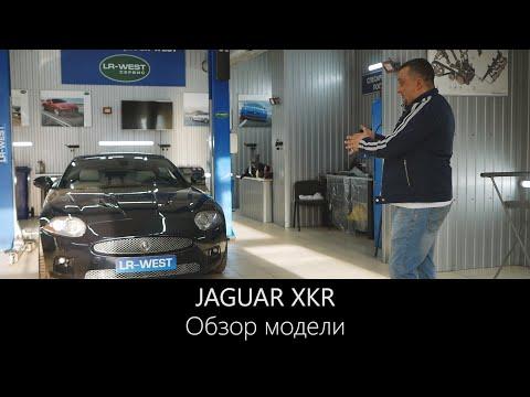 Обзор Jaguar XKR от специалиста сервиса