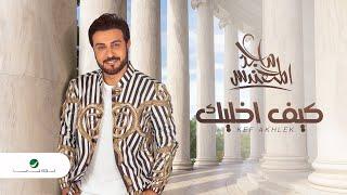Majid Al Mohandis ... Kef Akhlek - 2021   ماجد المهندس ... كيف اخليك - بالكلمات تحميل MP3
