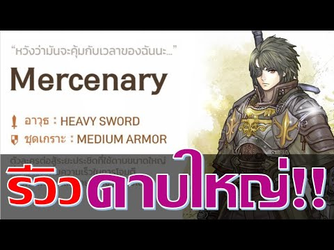 Spiritwish EP13: รีวิว Mercenary ดาบใหญ่ อย่างอื่นก็ใหญ่นะ!!! (Skill Technical)
