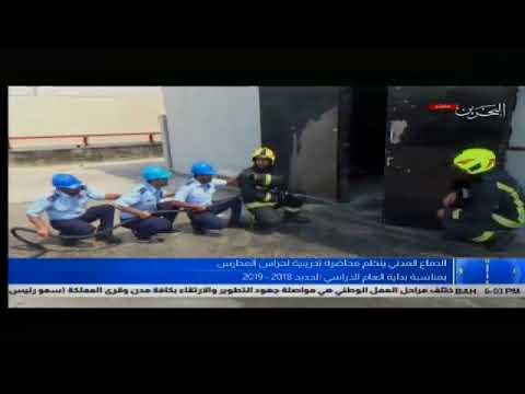 الدفاع المدني ينظم محاضرة تدريبية لحراس المدارس بمناسبة العام الدراسي 2018-2019  2018/9/4