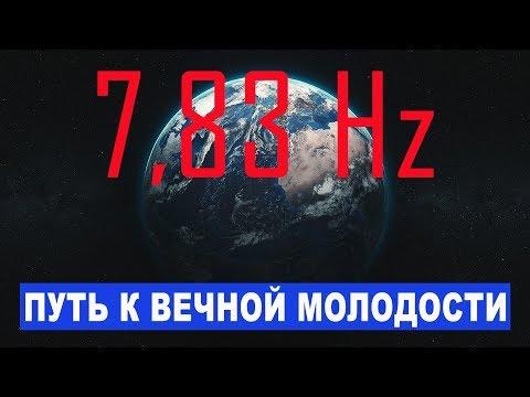 Мастерская А.Жихарева. Резонатор 7,83 ГЦ, вырабатывающий гормоны молодости