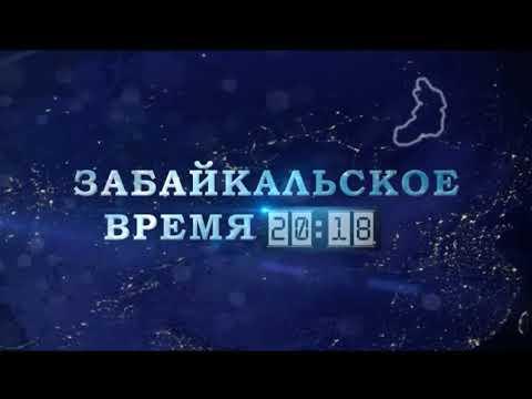 Забайкальское Время. Выпуск 14 мая
