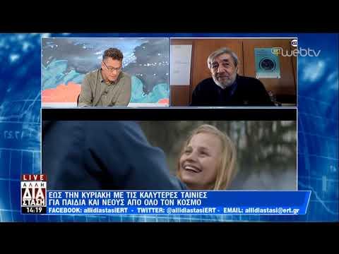 Το Διεθνές Κινηματογραφικό Φεστιβάλ Ολυμπίας | 06/12/18 | ΕΡΤ