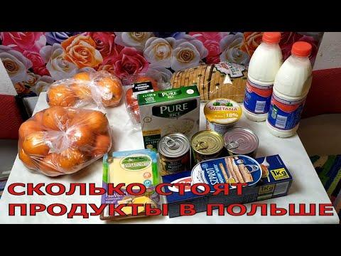 Жизнь в Европе Что можно купить в Польше на 50 злотых Продукты из Бедронки   Biedronka pl