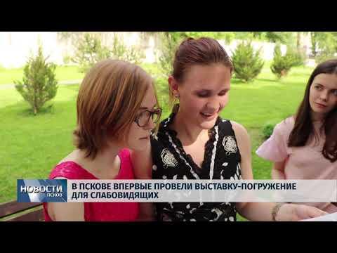 21.05.2019 / В Пскове впервые провели иммерсивную выставку для слабослышащих