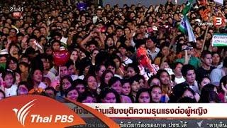 ที่นี่ Thai PBS - นักข่าวพลเมือง : หนึ่งพันล้านเสียงยุติความรุนแรงต่อผู้หญิง (31 มี.ค. 59)