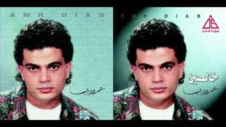 تحميل و استماع Amr Diab - Afra7 / عمرو دياب - افراح MP3