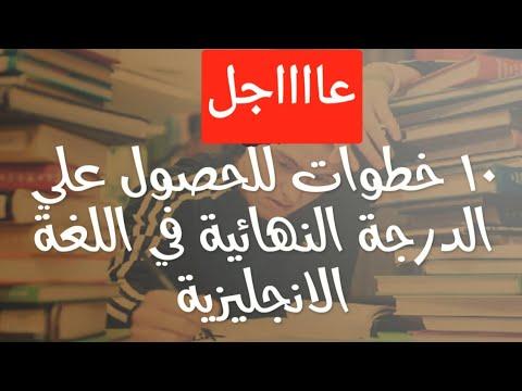 talb online طالب اون لاين 10 خطوات للحصول علي الدرجة النهائية في اللغة الانجليزية مستر/ محمد الشريف