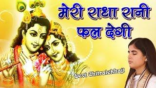Meri Radha Rani Phal Degi  Radhe Krishna Bhajan 2017 Devi Chitralekhaji