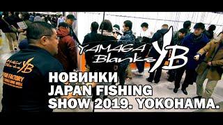Japan Fishing Show 2019. Yokohama. Новинки со стенда Yamaga Blanks