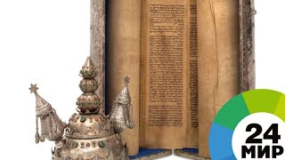 Библия – памятник цивилизации: в Минске показали 200 уникальных манускриптов - МИР 24