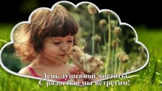 С Днем ДОБРОТЫ Красивая песня