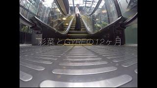 ☆祝・新連載☆表参道GYREスペシャルムービー