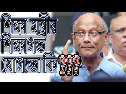 Education system of Bangladesh | Nurul islam nahid | Part 2 | Qualification Exposed | HSC especial