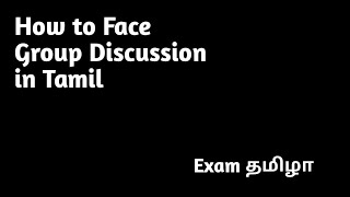 How to face Group Discussion in Tamil