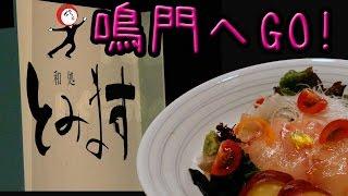 お刺身がすごくおいしかったです。とみますTravelJapanうろうろ四国徳島県鳴門市