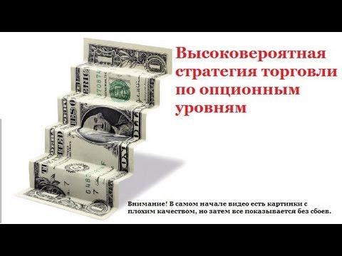 Бинарный опцион от 1 долларов