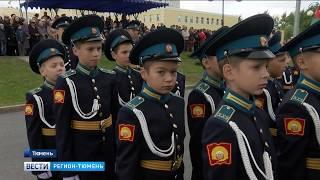 кадетыТюменское кадетское училище пополнилось 120 учениками со всей России