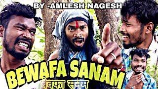 BEWAFA SANAM !! CG COMEDY BY AMLESH NAGESH AND CG KI VINES