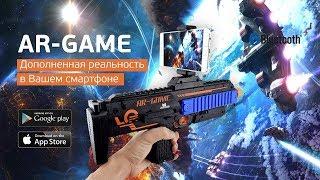 AR Smart Пистолеты и автоматы - это революция в среде классического игрушечного оружия. Они сочетают в себе технологию AR (Augmented Reality) — дополненная реальность и FPS (First-Person Shooter) — шутер от первого лица. Данные