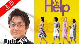 必見町山智浩人種差別問題をコメディで描く「HELP心をつなぐストーリー」20110819