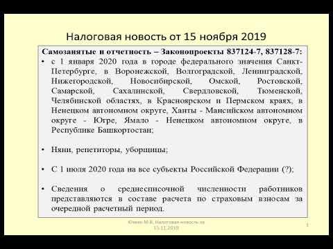 15112019 Налоговая новость о новых регионах для самозанятых / tax on the self-employed