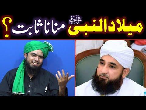 12-Rabi-ul-Awal Celebration ka JAWAZ QURAN say SABIT | Engineer Muhammad Ali Mirza