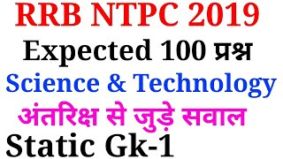 RRB NTPC 2019||EXPECTED 100 MCQ!Science & Technology!NTPC,GROUP D,SSC !PART:- 1